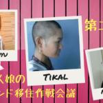 女性3人の顔写真が張られた壁