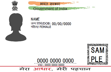 aadhaarカードのサンプル